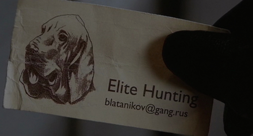 Elite Hunting, image from Quentin Tarantino and Eli Roth, Hostel (2005)